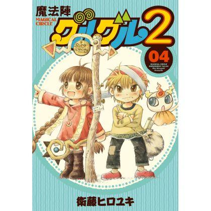 Magical Circle Guru Guru 2 vol.4 - Gangan Comics ONLINE(version japonaise)