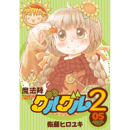 Magical Circle Guru Guru 2 vol.5 - Gangan Comics ONLINE(version japonaise)
