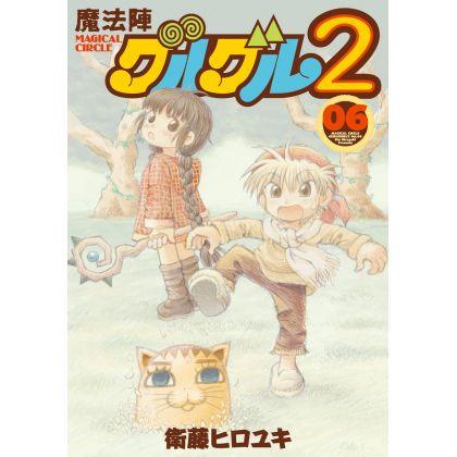Magical Circle Guru Guru 2 vol.6 - Gangan Comics ONLINE(version japonaise)