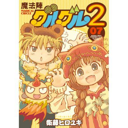 Magical Circle Guru Guru 2 vol.7 - Gangan Comics ONLINE(version japonaise)