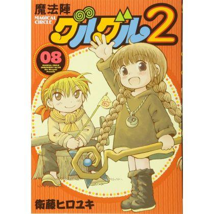 Magical Circle Guru Guru 2 vol.8 - Gangan Comics ONLINE(version japonaise)