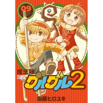 Magical Circle Guru Guru 2 vol.9 - Gangan Comics ONLINE(version japonaise)