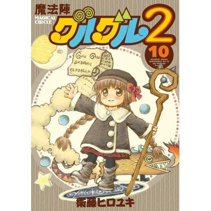 Magical Circle Guru Guru 2 vol.10 - Gangan Comics ONLINE(version japonaise)