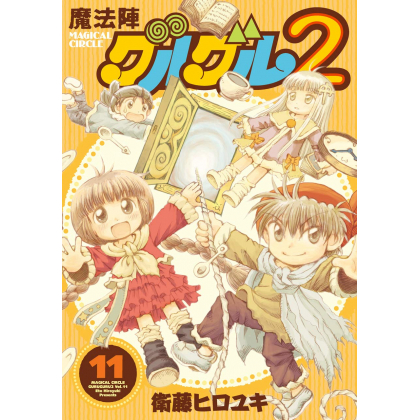 Magical Circle Guru Guru 2 vol.11 - Gangan Comics ONLINE(version japonaise)