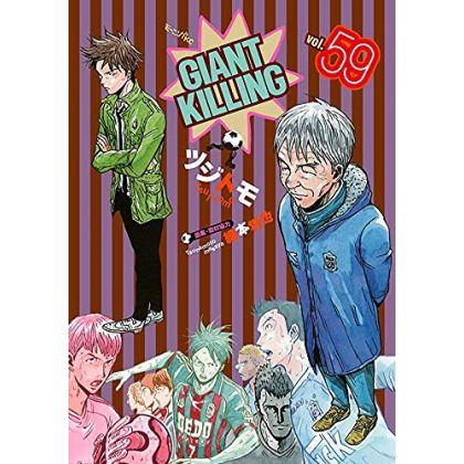 Giant Killing vol.59 - Morning Comics
