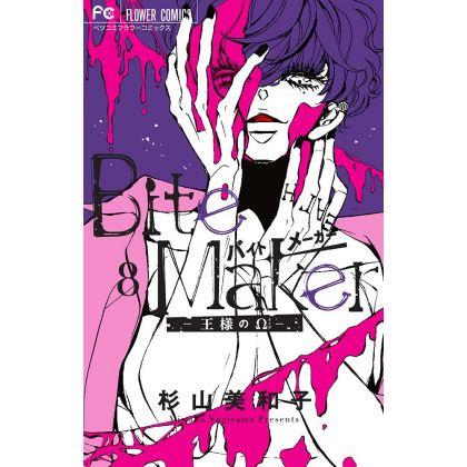 Bite Maker (Osama no Omega) vol.8 - Flower Comics