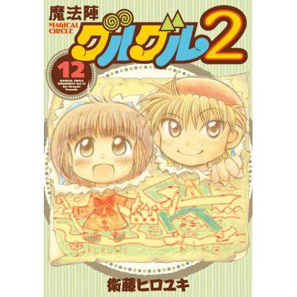 Magical Circle Guru Guru 2 vol.12 - Gangan Comics ONLINE(version japonaise)