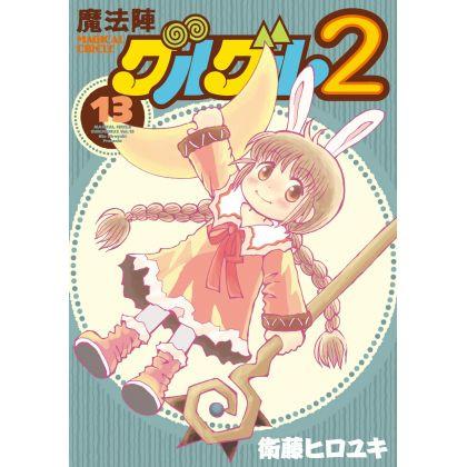 Magical Circle Guru Guru 2 vol.13 - Gangan Comics ONLINE(version japonaise)