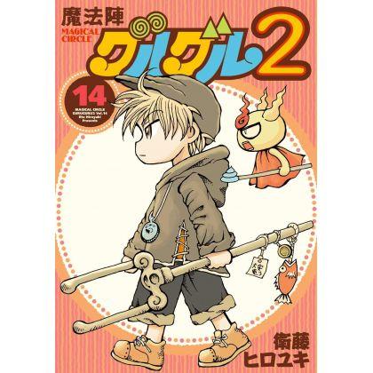 Magical Circle Guru Guru 2 vol.14 - Gangan Comics ONLINE(version japonaise)