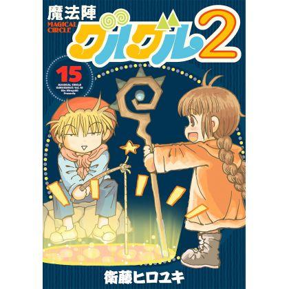 Magical Circle Guru Guru 2 vol.15 - Gangan Comics ONLINE(version japonaise)