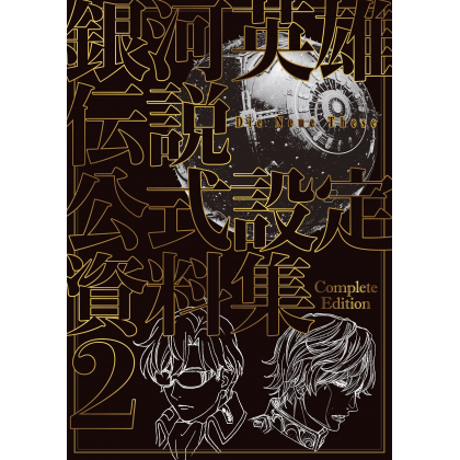 Artbook - Legend of the Galactic Heroes Die Neue These Complete Edition vol.2