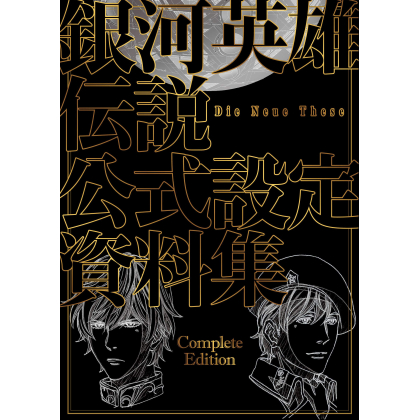 Artbook - Legend of the Galactic Heroes Die Neue These Complete Edition vol.1