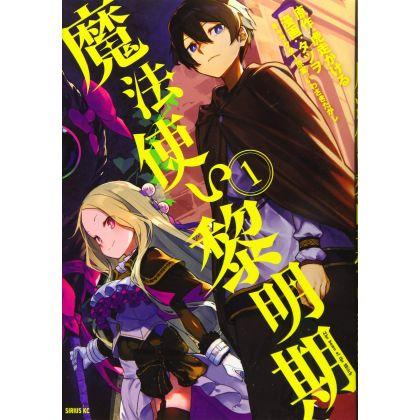 The Dawn of the Witch (Mahōtsukai Reimeiki) vol.1 - Sirius Comics (Japanese version)