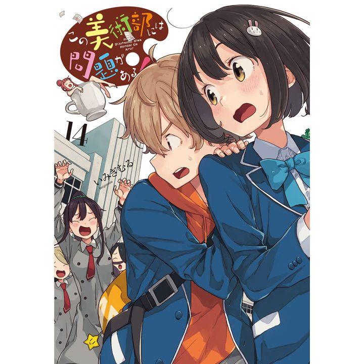 This Art Club Has a Problem! (Kono Bijutsubu ni wa Mondai ga Aru!) vol.14 - Dengeki Comics NEXT (japanese version)