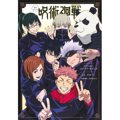 Artbook - TV Animation Jujutsu Kaisen 1st Season Complete Book