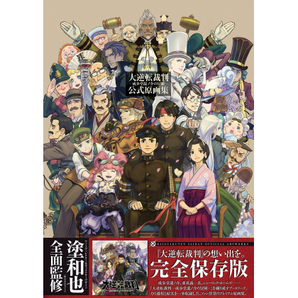Artbook - Dai Gyakuten Saiban - The Great Ace Attorney 1 Official Artbook
