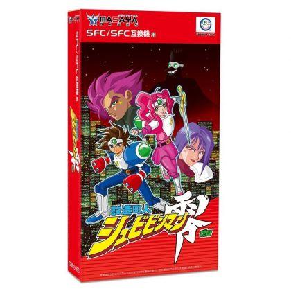 Kaizou Choujin Shubibinman Zero SFC NINTENDO SUPER FAMICOM