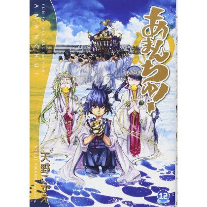 Amanchu! vol.12 - Blade Comics (japanese version)