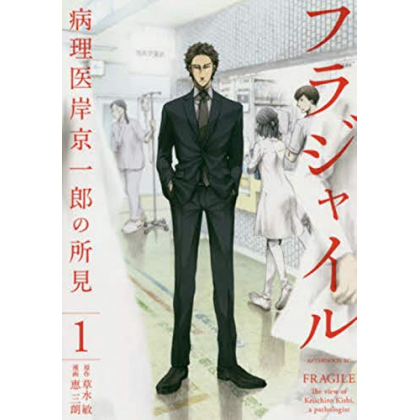 Fragile vol.1 - Afternoon Comics (japanese version)