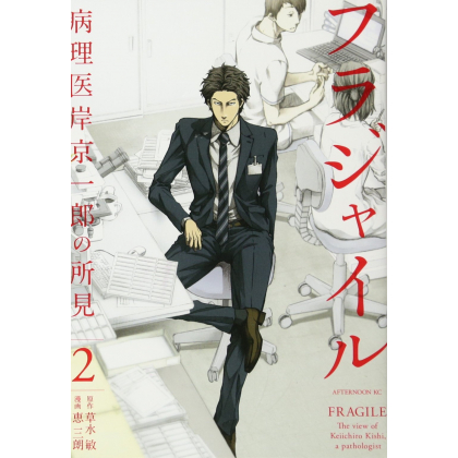 Fragile vol.2 - Afternoon Comics (japanese version)