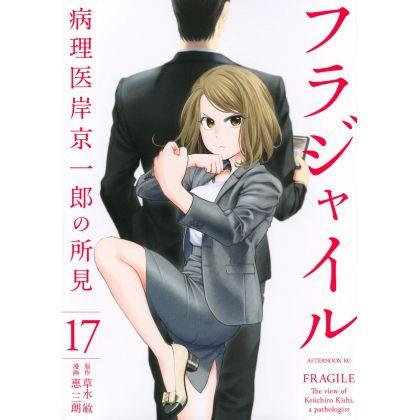 Fragile vol.17 - Afternoon Comics