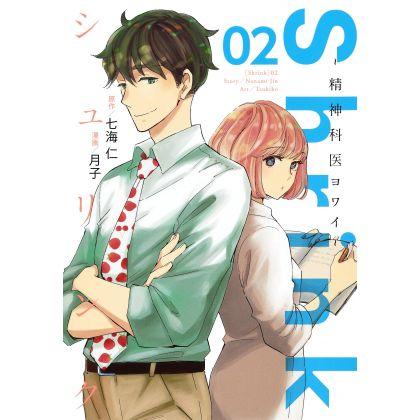 Shrink - Seishinkai Yowai vol.2 - Young Jump Comics