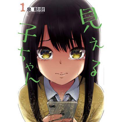 Mieruko-chan (Slice of Horror) vol.1 - MFC