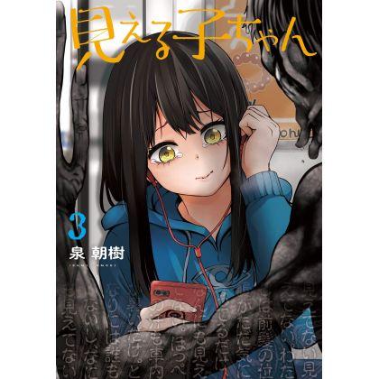 Mieruko-chan (Slice of Horror) vol.3 - MFC