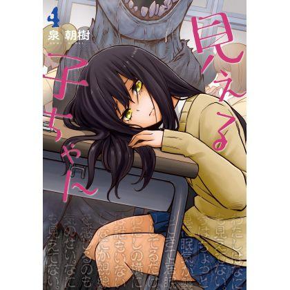 Mieruko-chan (Slice of Horror) vol.4 - MFC
