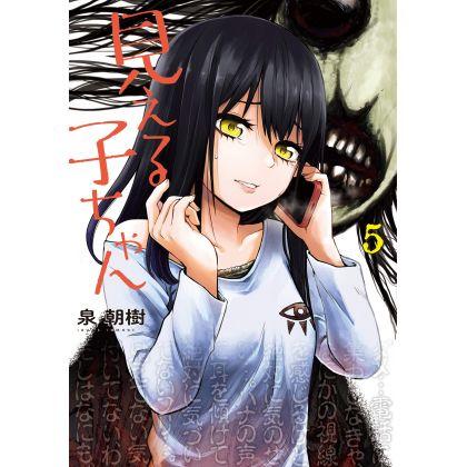 Mieruko-chan (Slice of Horror) vol.5 - MFC