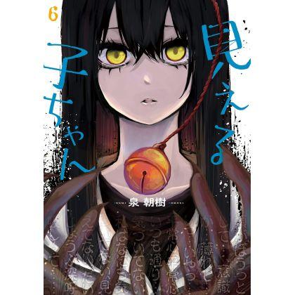Mieruko-chan (Slice of Horror) vol.6 - MFC