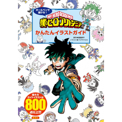 My Hero Academia - You Can Draw with a Ballpoint Pen! My Hero Academia Easy Illustration Guide