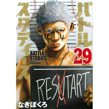 Battle Studies vol.29 - Morning Kodansha Comics