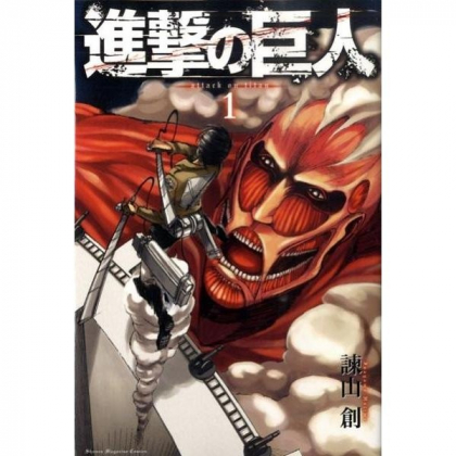 Shingenki no Kyojin Attack on Titan Vol 1