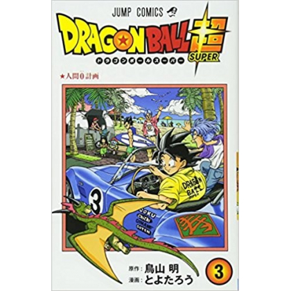 Dragon Ball Super 03 Jump Comics Manga