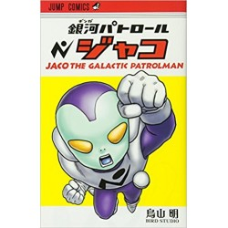 Jaco The Galactic Patrolman Jump Comics Manga
