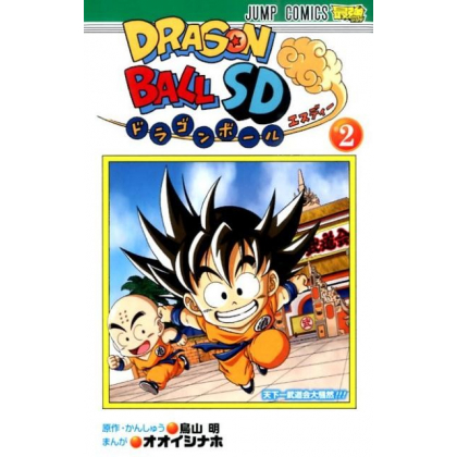 Dragon Ball SD 02 Jump Comics Manga