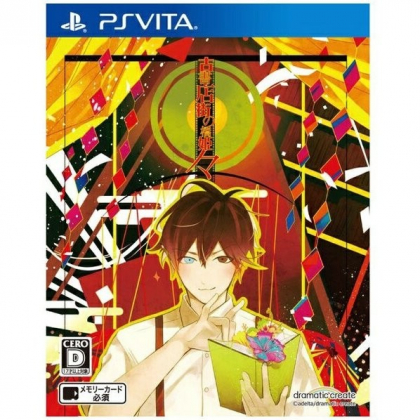 Dramatic Create Koshotengai no Hashihime Noma PS Vita SONY Playstation