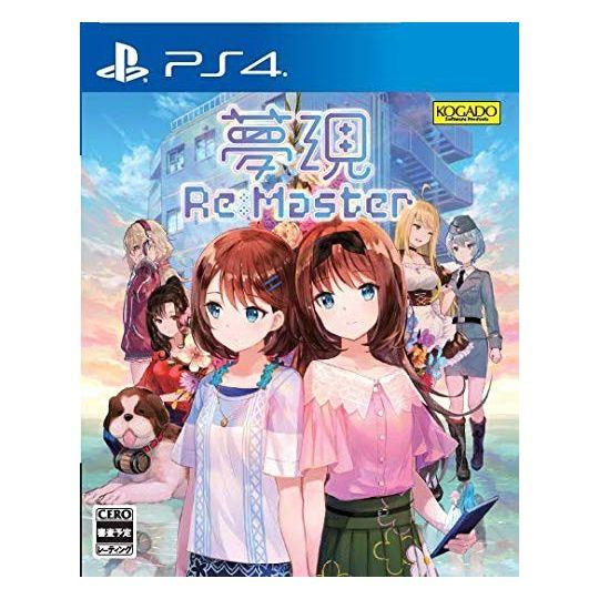 Kogado Studio Yumeutsutsu Re: Master SONY PS4 PLAYSTATION 4