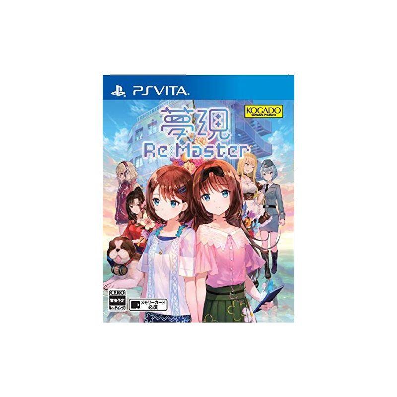 Kogado Studio Yumeutsutsu Re:Master PS Vita SONY Playstation