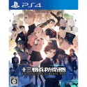 Atorasu Atlas Dai 13 kokuki bogyo zon de SONY PS4 PLAYSTATION 4