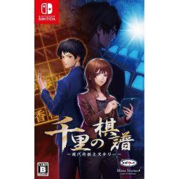 Kemco Senri no Kifu Gendai Shougi Mystery Nintendo Switch