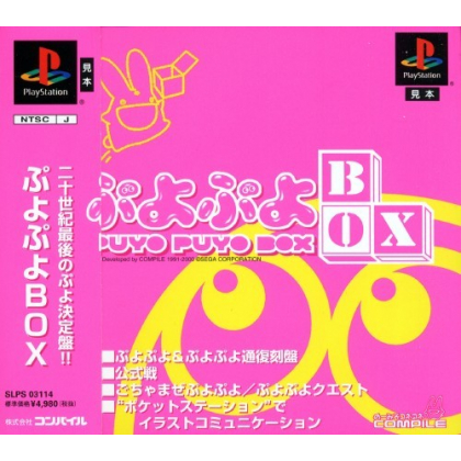 Compile Puyo Puyo Box Sony Playstation Ps one