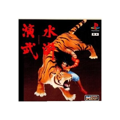 Data East Suiko Enbu Sony Playstation Ps one