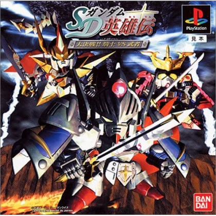 Bandai SD Gundam Eiyuden Daikessen!! Knight vs Musha Sony Playstation Ps one