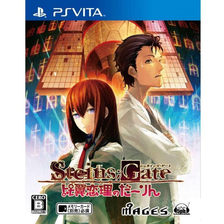 5pb.Games  STEINS GATE Hiyoku Koiri of Darling PSVita