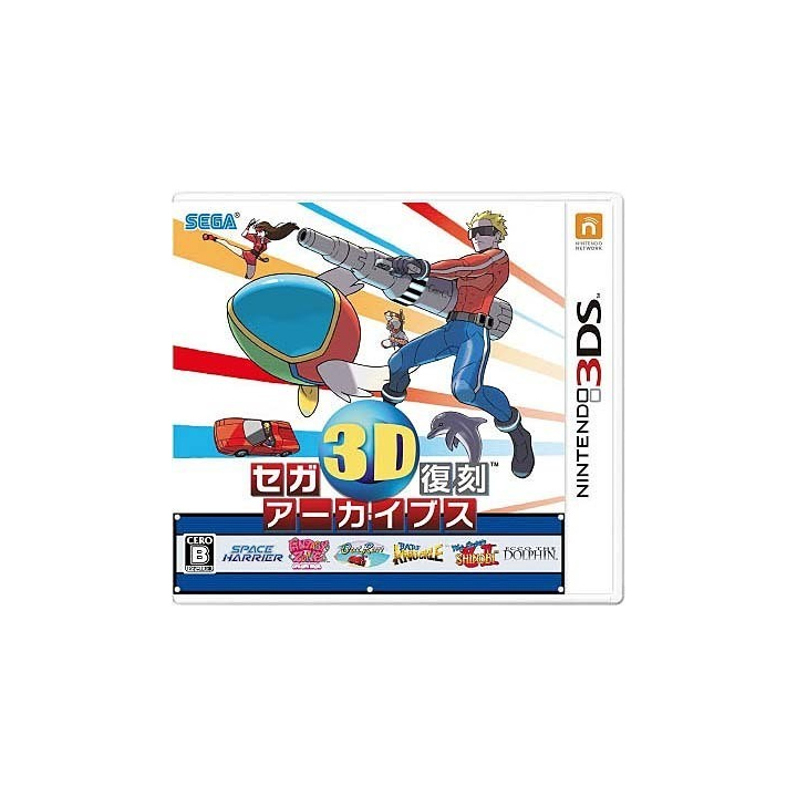 Sega 3D reprinted Archives [3DS software] NINTENDO