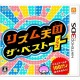 Nintendo Rhythm Tengoku The Best + 3DS software