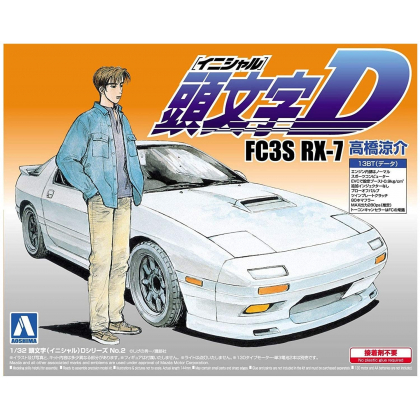 青島文化教材社 頭文字D No.2 FC3S RX-7...