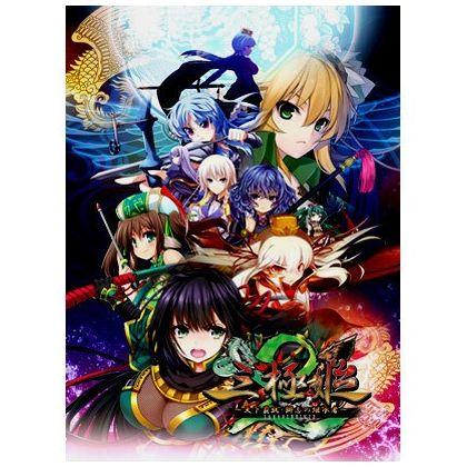 Sangoku Hime 2 [PS VITA software]